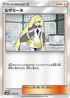 ルザミーネのカード画像