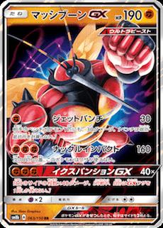 マッシブーンGX(SM8b/063)のカード