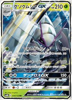 グソクムシャGXのカード画像
