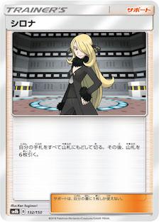 シロナ(SM8b/132)のカード