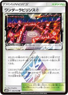 ワンダーラビリンス◇(SM8b/145)のカード