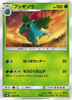 フシギソウのカード画像