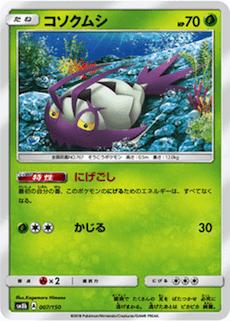 コソクムシのカード画像