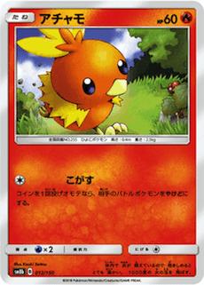 アチャモのカード画像