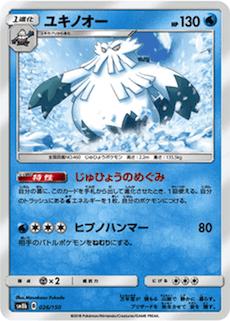 ユキノオーのカード画像