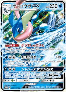 ゲッコウガGXのカード画像