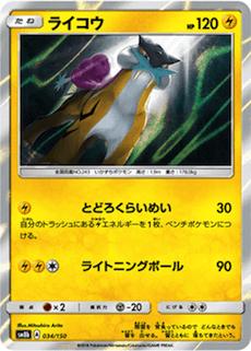 ライコウのカード画像