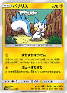 パチリスのカード画像