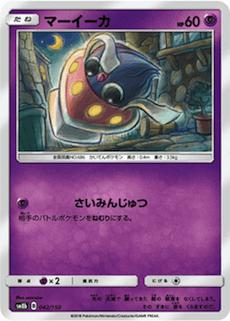 マーイーカ(SM8b/042)のカード