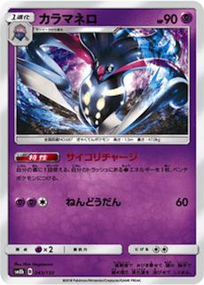 カラマネロ(SM8b/043)のカード