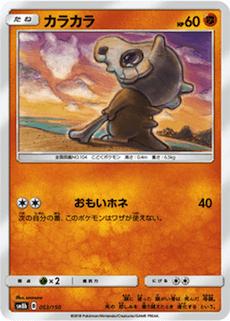 カラカラのカード画像