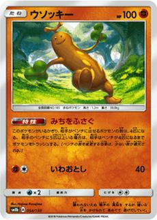 ウソッキーのカード画像