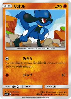 リオルのカード画像