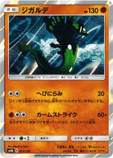 ジガルデのカード画像