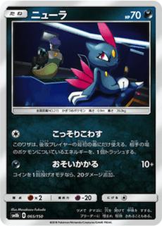 ニューラのカード画像