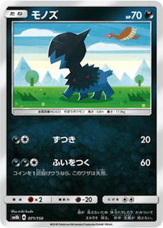 モノズのカード画像