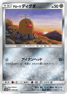 アローラディグダのカード画像