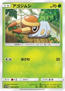 アゴジムシ(SM1M/004)のカード