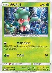 カリキリのカード画像