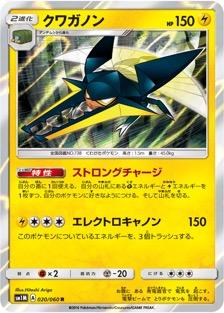 クワガノン(SM1M/020)のカード