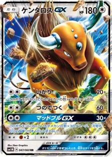 ケンタロスGXのカード画像