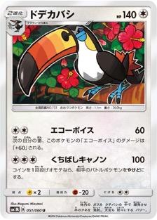ドデカバシのカード画像