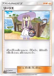 リーリエ(SM1M/059)のカード