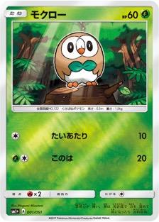 モクローのカード画像