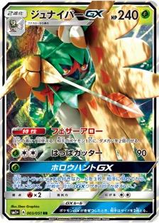 ジュナイパーGX(SM1+/003)のカード