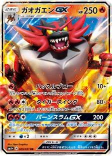 ガオガエンGX(SM1+/009)のカード