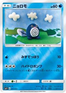 ニョロモのカード画像