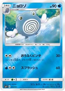 ニョロゾのカード画像