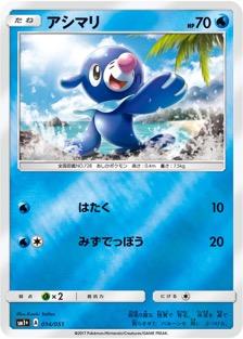 アシマリのカード画像