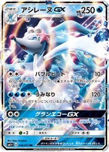 アシレーヌGX(SM1+/016)のカード