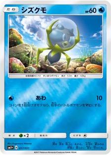 シズクモのカード画像