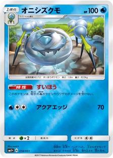 オニシズクモのカード画像