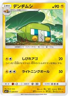デンヂムシのカード画像