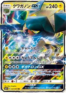 クワガノンGX(SM1+/021)のカード