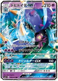 ドヒドイデGX(SM1+/026)のカード
