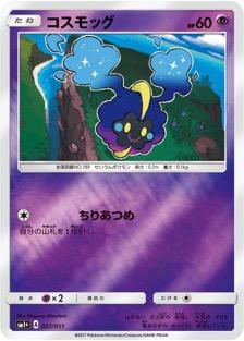 コスモッグのカード画像