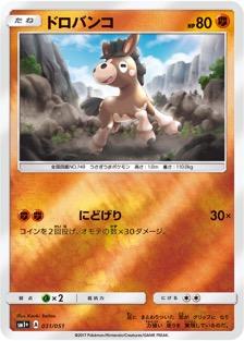 ドロバンコのカード画像