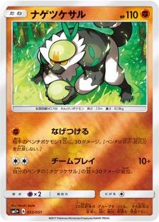 ナゲツケサルのカード画像
