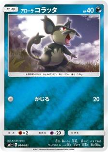 アローラコラッタのカード画像