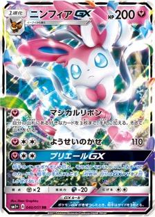 ニンフィアGX(SM1+/040)のカード