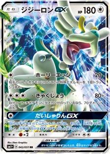 ジジーロンGXのカード画像