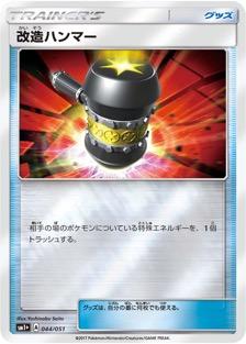 改造ハンマーのカード画像