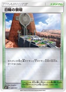日輪の祭壇のカード画像
