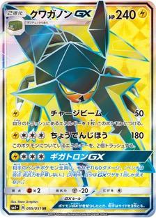 クワガノンGXのカード画像