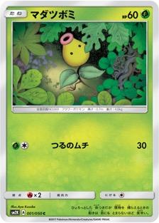 マダツボミのカード画像