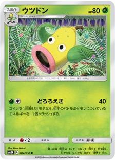 ウツドンのカード画像